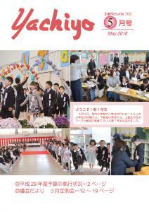 広報表紙2018.5