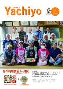 広報誌6月号(H30)