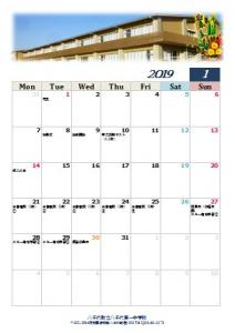 201901カレンダー