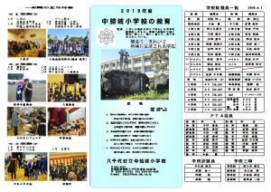 2019 中結城小リーフレット表 04月