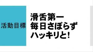 放送委員会2019-02