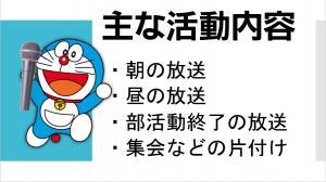 放送委員会2019-03