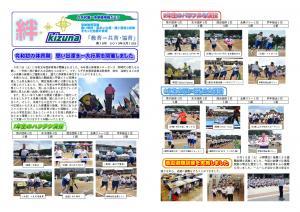 R1体育祭