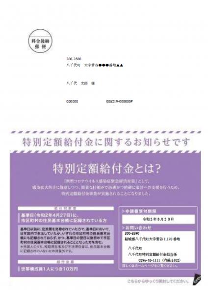 申請書表紙