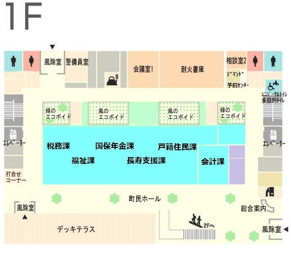 庁舎1階フロアマップ新