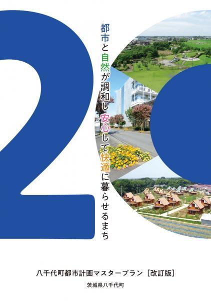八千代町都市計画マスタープラン表紙