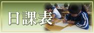 アイコン_日課表