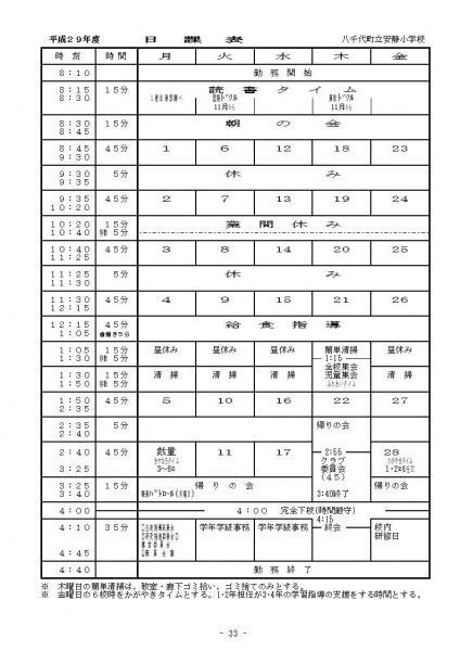 H29 日課表
