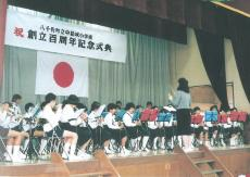 100周年記念式典
