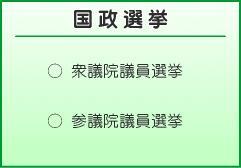 国政選挙の画像