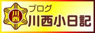 川西小ブログ
