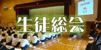 アイコン_生徒総会