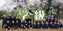 アイコン_学級