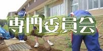 アイコン_専門委員会