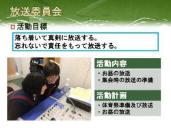 生徒総会スライド9
