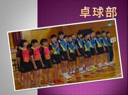 生徒総会スライド12