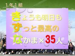 生徒総会スライド39