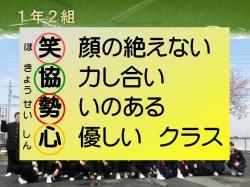生徒総会スライド41