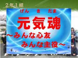 生徒総会スライド43