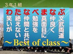 生徒総会スライド49