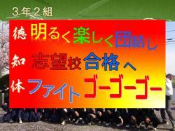 生徒総会スライド51