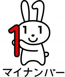 マイナンバー(全身ロゴあり)小