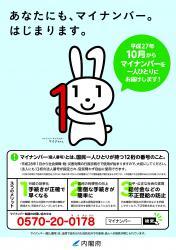 マイナンバーポスター(小)
