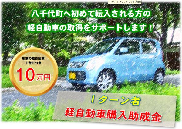 Iターン軽自動車