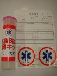 救急医療情報キットの画像