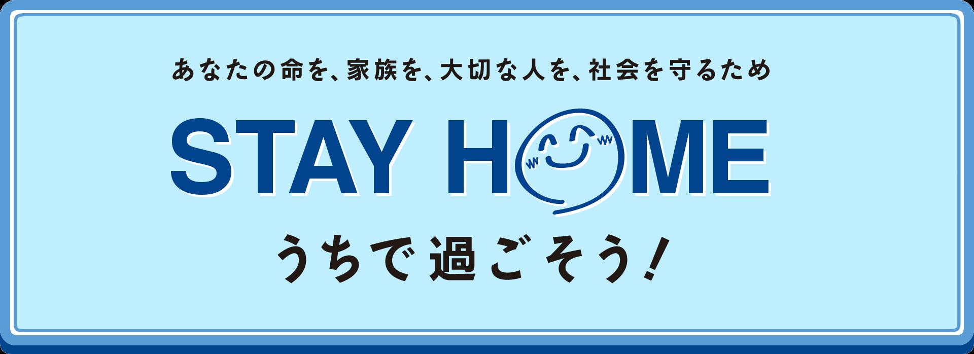 家ですごそう「STAY HOME」