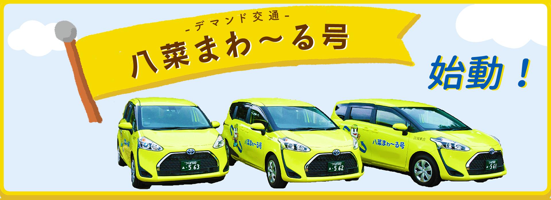 デマンド交通 八菜まゎ〜る号