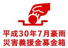 『平成30年7月豪雨災害義援金に係る募金箱の設置について』の写真