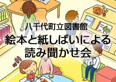 『「絵本と紙しばいによる読み聞かせ会」開催情報』の写真